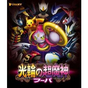 ポケモン・ザ・ムービーXY 光輪の超魔神 フーパ [Blu-ray]|guruguru