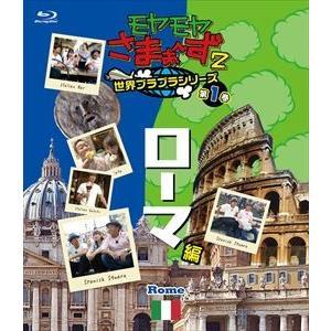 モヤモヤさまぁ〜ず2 世界ブラブラシリーズ 第1巻 ローマ編 Blu-ray [Blu-ray]|guruguru