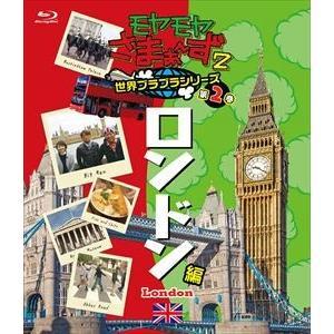 モヤモヤさまぁ〜ず2 世界ブラブラシリーズ 第2巻 ロンドン編 Blu-ray [Blu-ray]|guruguru