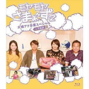 モヤモヤさまぁ〜ず2 大橋アナ卒業スペシャル in 下北沢 Blu-ray [Blu-ray]|guruguru