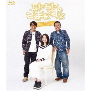 モヤモヤさまぁ〜ず2 福田アナ卒業スペシャル ディレクターズカット版 Blu-ray [Blu-ray]|guruguru