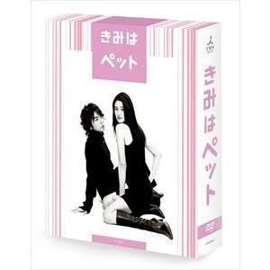 きみはペット DVD-BOX [DVD]|guruguru