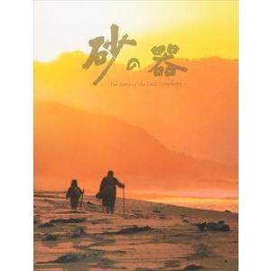 砂の器 DVDBOX [DVD]|guruguru