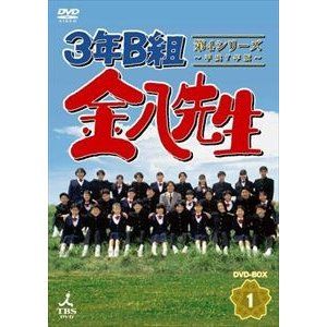 3年B組金八先生 第4シリーズ 平成7年版 DVD-BOX 1 [DVD]|guruguru