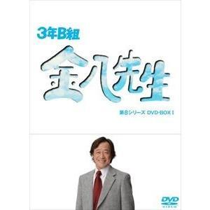 3年B組金八先生 第8シリーズ DVD-BOX 1 [DVD]|guruguru