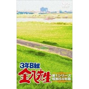 3年B組金八先生 第1シリーズ DVD-BOX [DVD]|guruguru