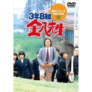 3年B組金八先生 第2シリーズ DVD-BOX [DVD]|guruguru