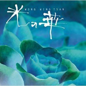 ウォン・ウィンツァン[黄永燦] / 光の華 [CD]