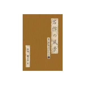 名作の風景-芥川龍之介II -絵で読む珠玉の日本文学(6)- [DVD] guruguru