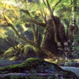 吉森信(音楽) / 夏目友人帳 伍 陸 音楽集 そこに咲いてきた花へ [CD] guruguru