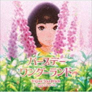 富貴晴美 / バースデー・ワンダーランド オリジナル・サウンドトラック [CD]|guruguru