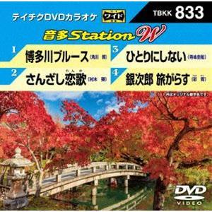 テイチクDVDカラオケ 音多Station W [DVD]|guruguru