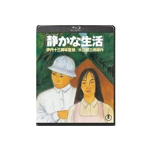 静かな生活 [Blu-ray] guruguru