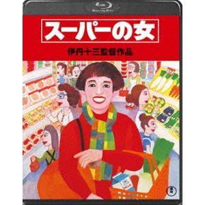 スーパーの女 [Blu-ray] guruguru