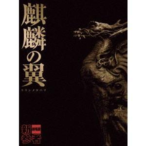 麒麟の翼〜劇場版・新参者〜 Blu-ray豪華版(特典DVD付2枚組) [Blu-ray]|guruguru