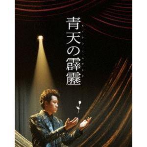 青天の霹靂 豪華版 Blu-ray [Blu-ray] guruguru