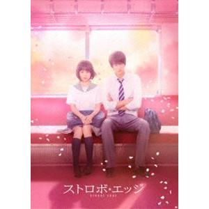ストロボ・エッジ Blu-ray 豪華版 [Blu-ray]|guruguru