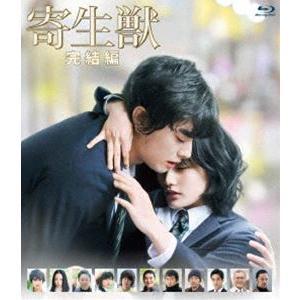 寄生獣 完結編 Blu-ray 通常版 [Blu-ray]|guruguru