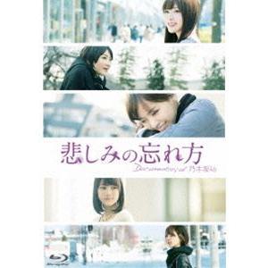 悲しみの忘れ方 Documentary of 乃木坂46 Blu-ray スペシャル・エディション [Blu-ray]