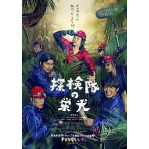 探検隊の栄光 Blu-ray豪華版 [Blu-ray]|guruguru