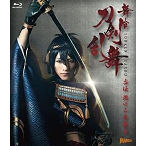 舞台『刀剣乱舞』虚伝 燃ゆる本能寺 [Blu-ray] guruguru