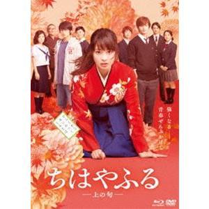 ちはやふる -上の句- 通常版 Blu-ray&DVDセット [Blu-ray]|guruguru