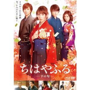 ちはやふる -下の句- 通常版 Blu-ray&DVDセット [Blu-ray]|guruguru