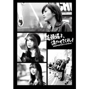 道頓堀よ、泣かせてくれ! DOCUMENTARY of NMB48 Blu-rayコンプリートBOX [Blu-ray]
