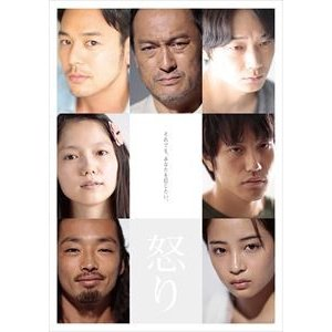 怒り Blu-ray 豪華版 [Blu-ray]|guruguru