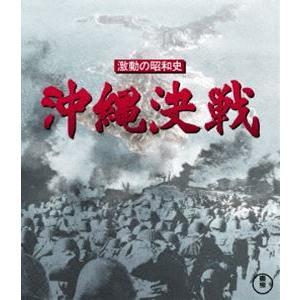 激動の昭和史 沖縄決戦 Blu-ray [Blu-ray]|guruguru