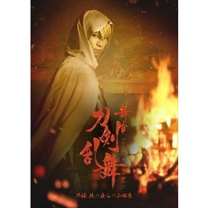 舞台『刀剣乱舞』外伝 此の夜らの小田原 [Blu-ray] guruguru