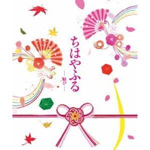 ちはやふる -結び- 豪華版 Blu-ray&DVDセット(特典Blu-ray付) [Blu-ray]|guruguru