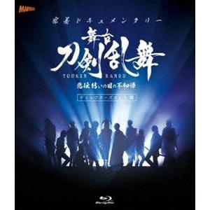 密着ドキュメンタリー 舞台『刀剣乱舞』悲伝 結いの目の不如帰 ディレクターズカット篇【Blu-ray】 [Blu-ray] guruguru
