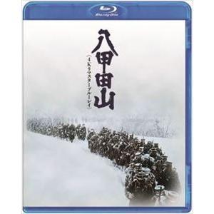 八甲田山<4Kリマスターブルーレイ> [Blu-ray] guruguru