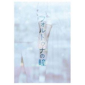 フォルトゥナの瞳 Blu-ray 豪華版 [Blu-ray]|guruguru