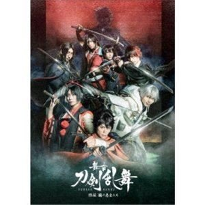 舞台『刀剣乱舞』維伝 朧の志士たち (初回仕様) [Blu-ray]