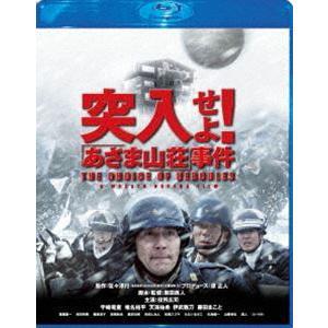 突入せよ! あさま山荘事件 Blu-ray スペシャル・エディション [Blu-ray]|guruguru