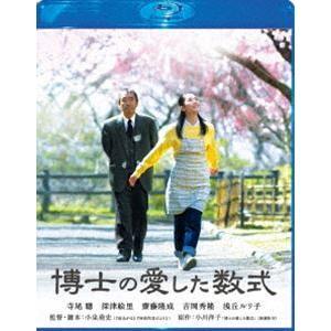 博士の愛した数式 Blu-ray スペシャル・エディション [Blu-ray]|guruguru