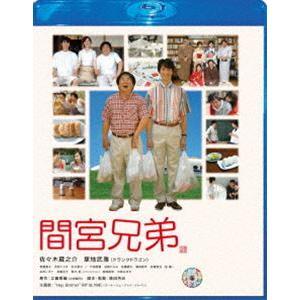 間宮兄弟 Blu-ray スペシャル・エディション [Blu-ray] guruguru