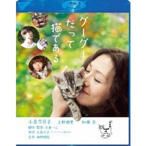 グーグーだって猫である Blu-ray スペシャル・エディション [Blu-ray]|guruguru