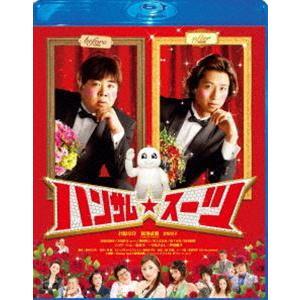ハンサム★スーツ Blu-ray スペシャル・エディション [Blu-ray]