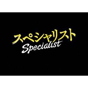 ドラマスペシャル スペシャリスト <Blu-ray> [Blu-ray] guruguru