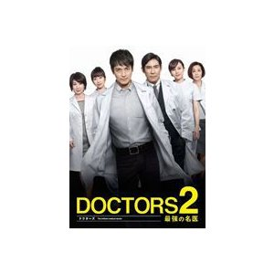 DOCTORS2 最強の名医 Blu-ray BOX [Blu-ray]|guruguru