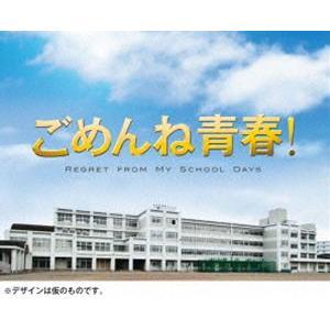 ごめんね青春!Blu-ray BOX [Blu-ray]|guruguru