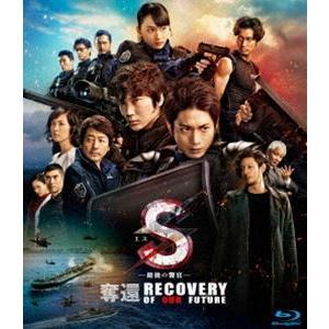 S-最後の警官- 奪還 RECOVERY OF OUR FUTURE 通常版Blu-ray [Blu-ray] guruguru