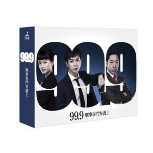 99.9-刑事専門弁護士- Blu-ray BOX Blu-ray