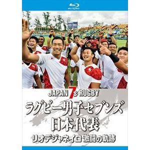 ラグビー男子セブンズ日本代表 リオデジャネイロ 激闘の軌跡【Blu-ray】 [Blu-ray]