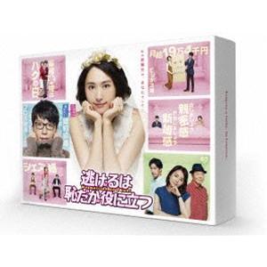 逃げるは恥だが役に立つ Blu-ray BOX [Blu-ray]|guruguru