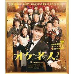オケ老人!Blu-ray [Blu-ray]|guruguru
