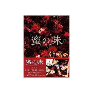 蜜の味〜A Taste Of Honey〜 完全版 BD-BOX [Blu-ray]|guruguru